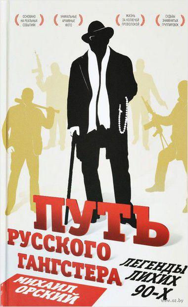 Путь русского гангстера. Легенды лихих 90-х — фото, картинка