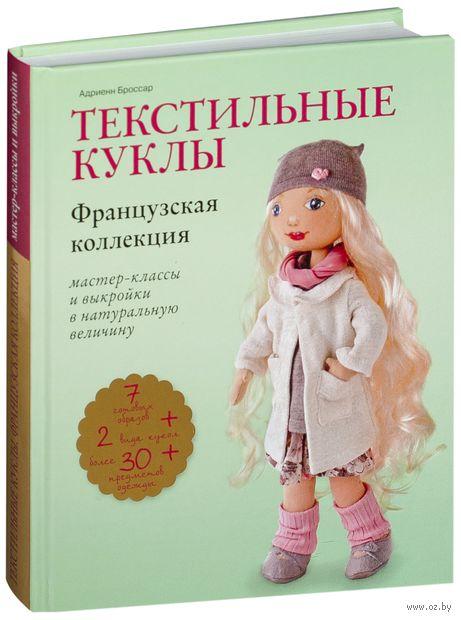 Текстильные куклы. Французская коллекция. Мастер-классы и выкройки — фото, картинка