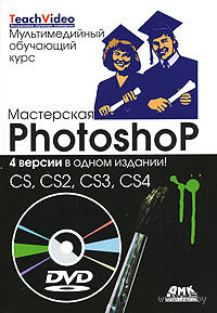 Мастерская Photoshop - CS, CS2, CS3, CS4 (+ DVD)