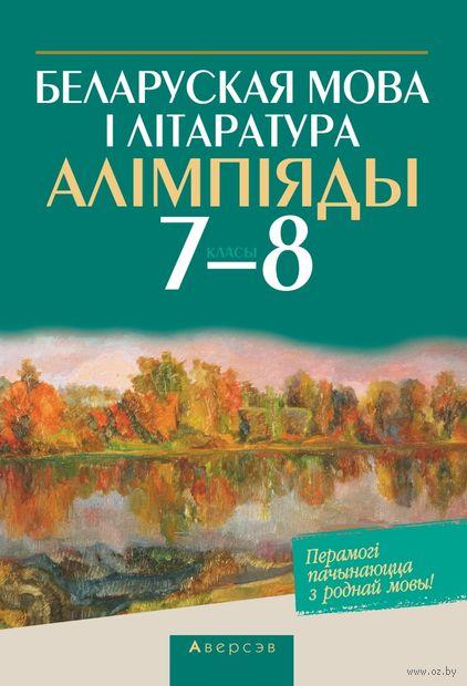 Беларуская мова і літаратура. Алімпіяды. 7-8 класы — фото, картинка