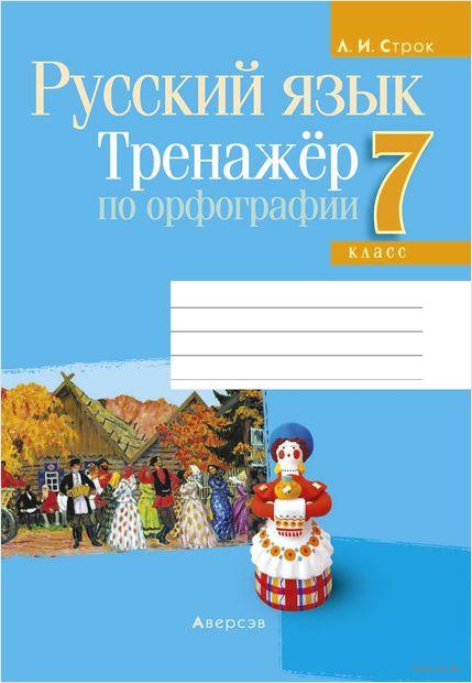 Русский язык. 7 класс. Тренажёр по орфографии — фото, картинка