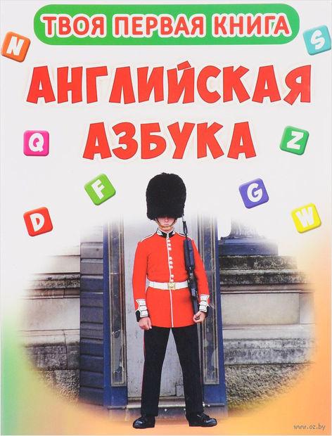 Твоя первая книга. Английская азбука — фото, картинка