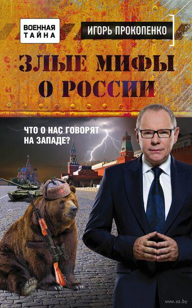 Злые мифы о России. Что о нас говорят на Западе? (м) — фото, картинка