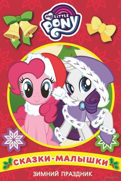 Зимний праздник. Мой маленький пони — фото, картинка