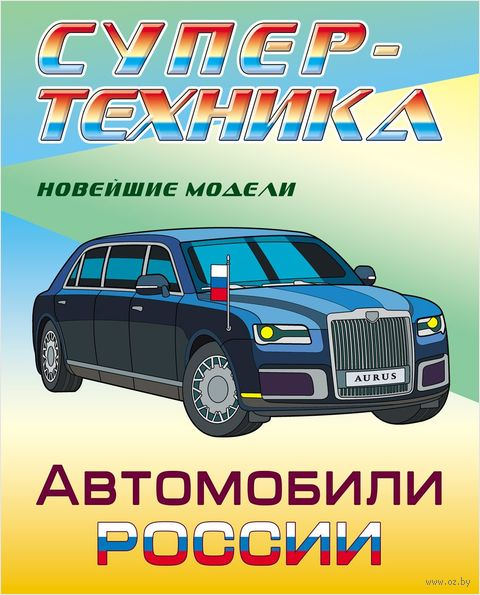 Автомобили России — фото, картинка