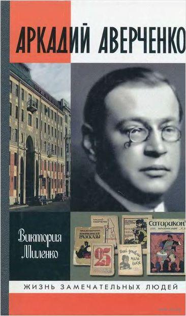 Аркадий Аверченко — фото, картинка