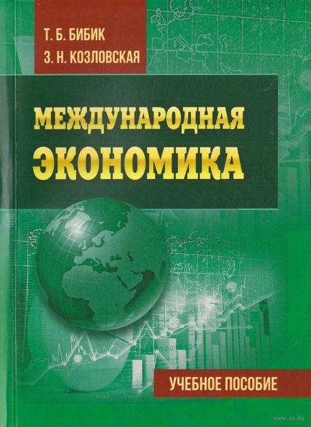 Международная экономика — фото, картинка