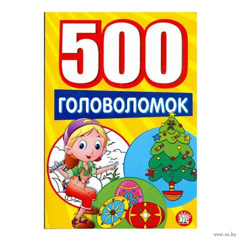 500 головоломок (желтая) — фото, картинка