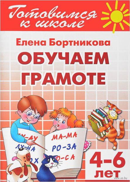 Готовимся к школе. Тетрадь 1. Обучение грамоте. Для детей 4-6 лет. Елена Бортникова
