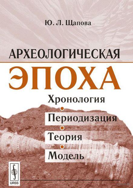 Археологическая эпоха. Хронология, периодизация, теория, модель (м) — фото, картинка