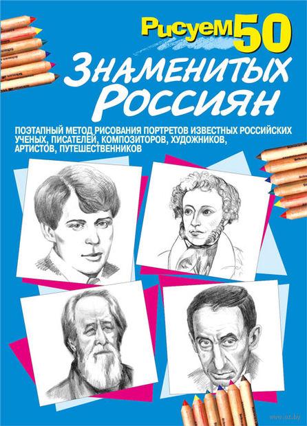 Рисуем 50 знаменитых россиян — фото, картинка