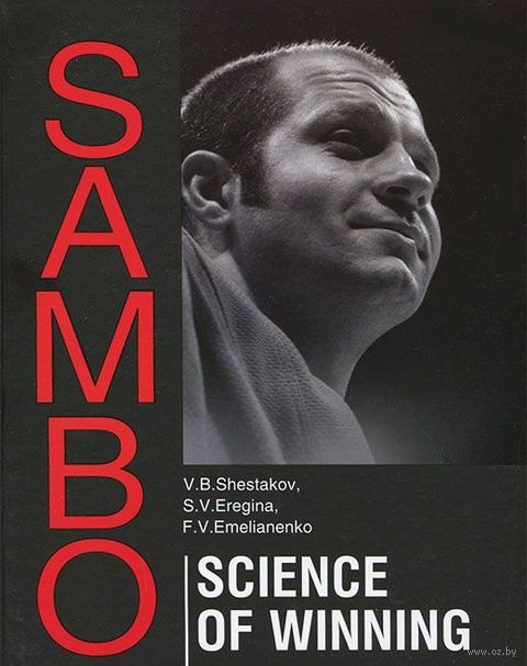 Sambo: Science of Winning. Василий Шестаков, С. Ерегина, Ф. Емельяненко