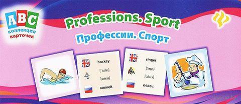 Профессии. Спорт. Лариса Зиновьева