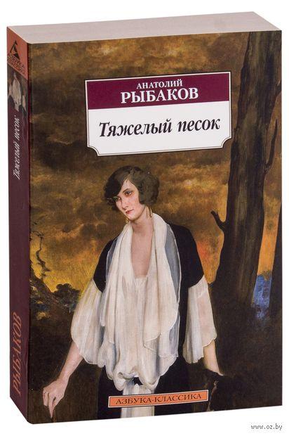 Тяжелый песок (м). Анатолий Рыбаков