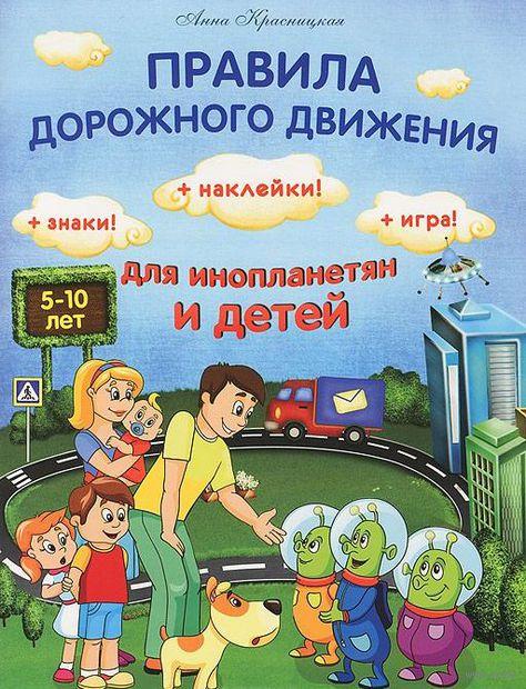 Правила дорожного движения для инопланетян и детей (+ наклейки) — фото, картинка