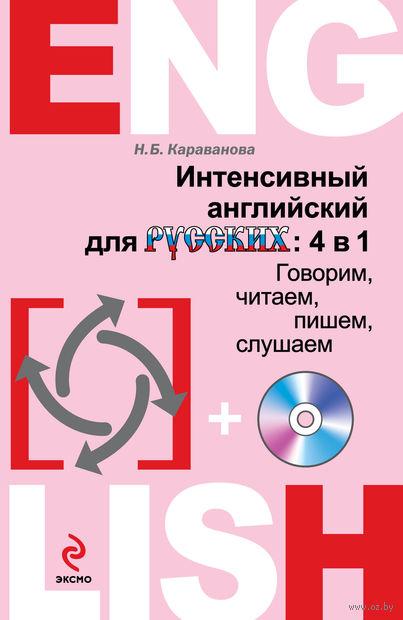 Интенсивный английский для русских 4 в 1. Говорим, читаем, пишем, слушаем (+ CD). Наталья Караванова
