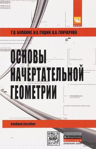 Основы начертательной геометрии. Г. Буланже, Игорь Гущин, В. Гончарова