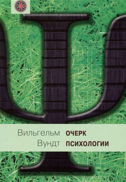 Очерк психологии. Вильгельм Вундт