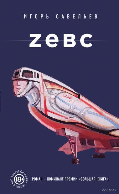 Zевс — фото, картинка