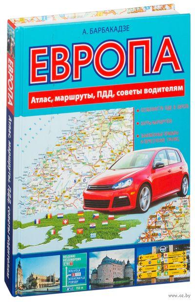 Европа. Атлас, маршруты, ПДД, советы водителям — фото, картинка