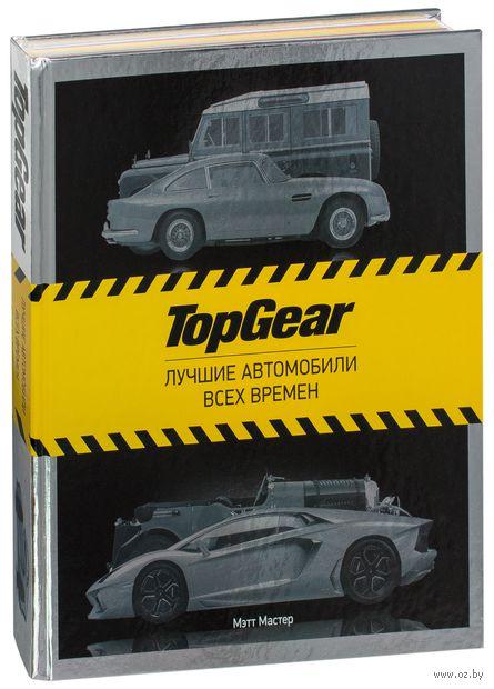 Top Gear. Лучшие автомобили всех времен. Мэтт Мастер