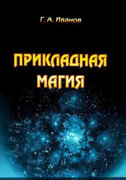 Прикладная магия. Книга 4. Георгий Иванов