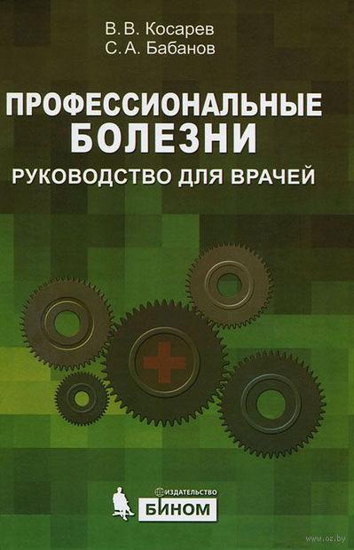 Профессиональные болезни. Сергей Бабанов, Владислав Косарев
