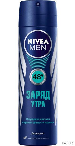 "Дезодорант для мужчин ""Заряд утра"" (спрей; 150 мл) — фото, картинка"