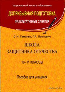 Школа  защитника Отечества 10-11 классы. С. Гамолко, Г. Леонович