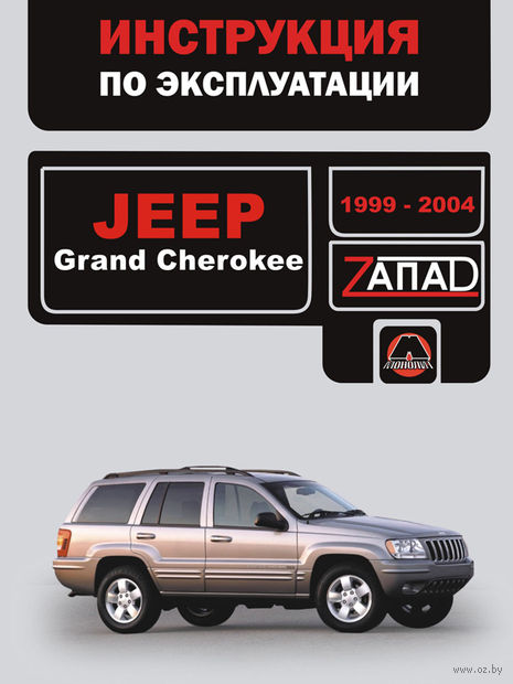 Jeep Grand Cherokee 1999-2004. Инструкция по эксплуатации