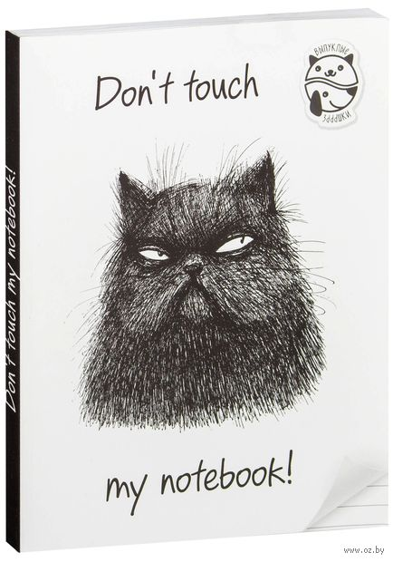 "Блокнот ""Don't touch my notebook!"" (А5) — фото, картинка"