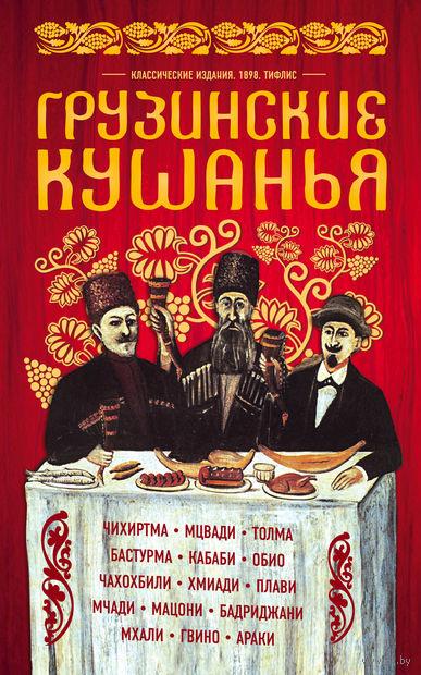 Грузинские кушанья. Разные приготовления — фото, картинка