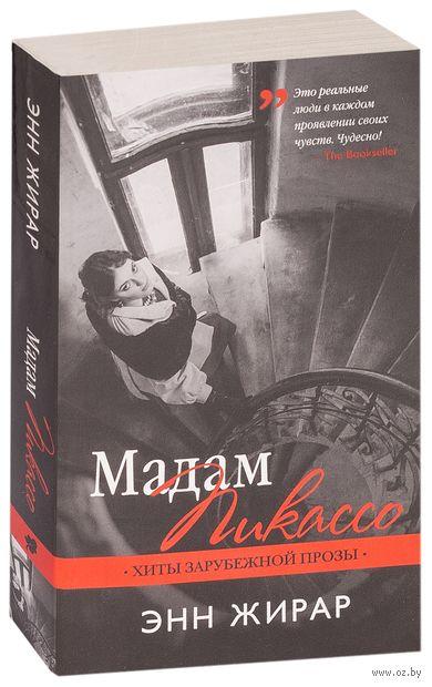 Мадам Пикассо (м) — фото, картинка