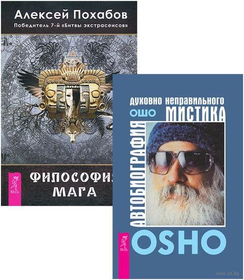 Автобиография мистика. Философия мага (комплект из 2-х книг) — фото, картинка