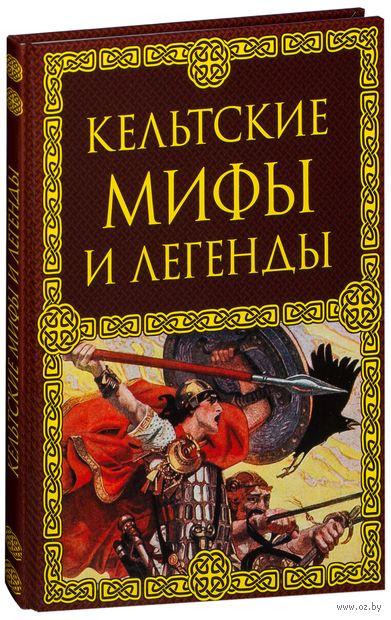 Кельтские мифы и легенды — фото, картинка