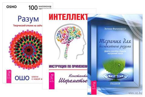 Интеллект. Терапия для беспокойного разума. Разум (комплект из 3-х книг) — фото, картинка
