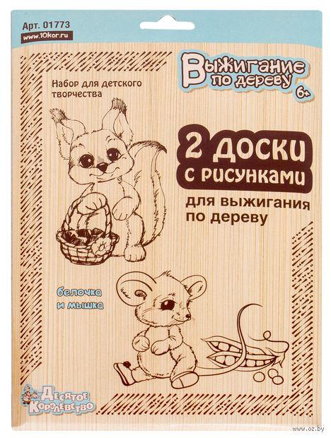 """Набор для выжигания по дереву """"Белочка и мышка"""" — фото, картинка"""