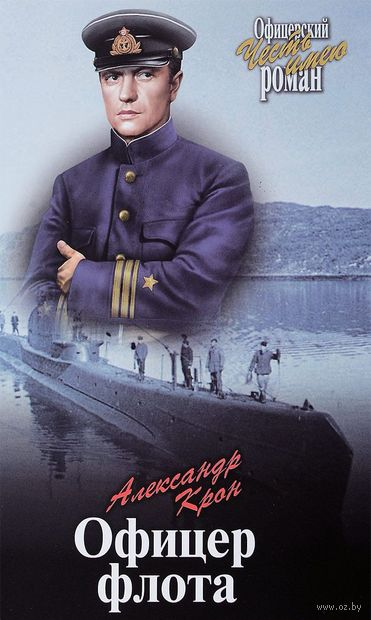 Офицер флота — фото, картинка