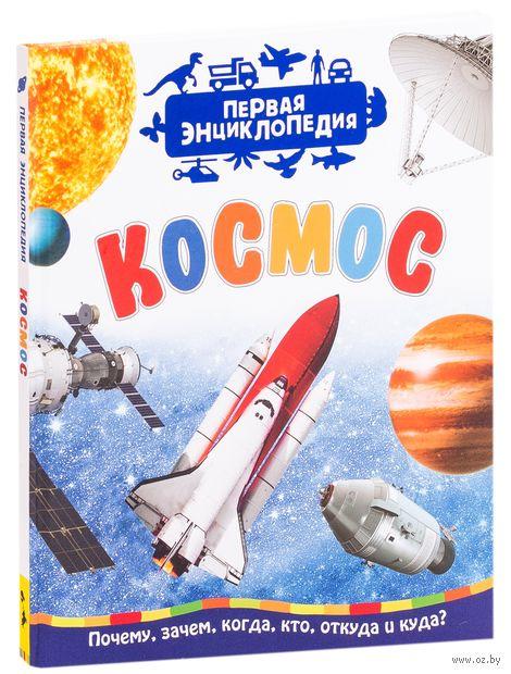 Космос. Первая энциклопедия — фото, картинка