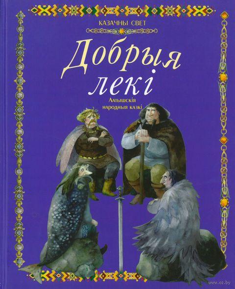 Добрыя лекі. Латышскія народныя казкі — фото, картинка