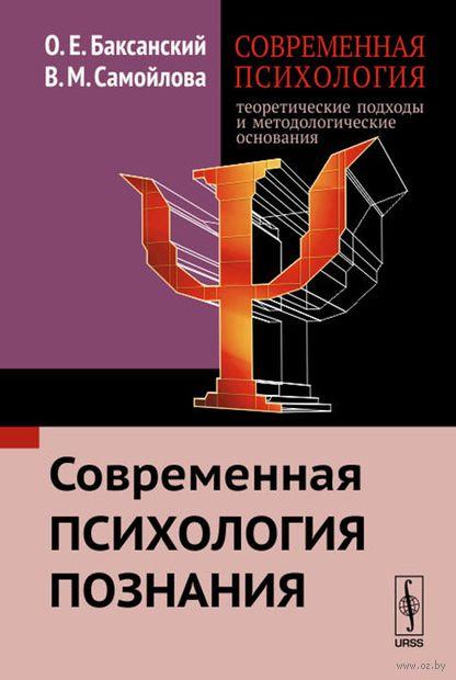 Современная психология. Книга 2. Современная психология познания — фото, картинка