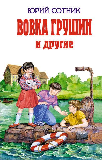 Вовка Грушин и другие. Юрий Сотник