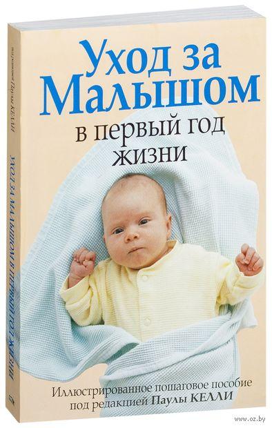 Уход за малышом в первый год жизни — фото, картинка