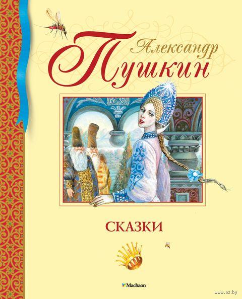 Александр Пушкин. Сказки — фото, картинка