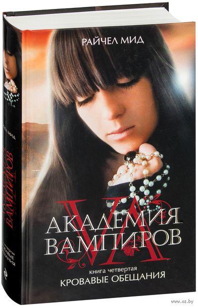 Академия вампиров. Книга 4. Кровавые обещания — фото, картинка