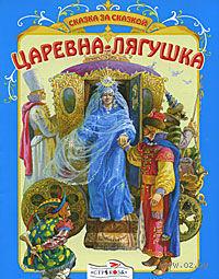 Царевна-лягушка. Александр Афанасьев