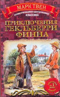 Приключения Гекльберри Финна (м). Марк Твен