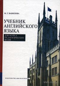Учебник английского языка для 1 курса педагогических вузов — фото, картинка