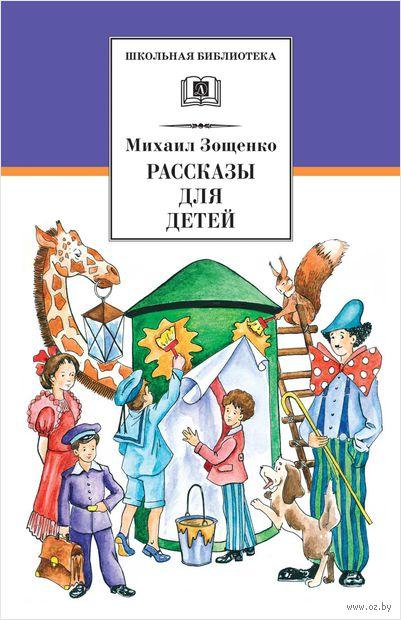 Михаил Зощенко. Рассказы для детей. Михаил Зощенко