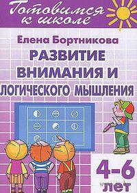 Готовимся к школе. Тетрадь 4. Развитие внимания и логического мышления. Для детей 4-6 лет. Елена Бортникова